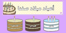 Editable Birthday Display Set Cakes Arabic