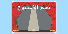 Star of the Week Stage A3 Poster Arabic