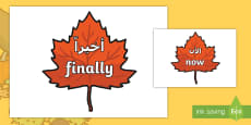 Time Conjunctions on Autumn Leaves Arabic/English