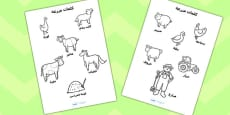 Farm Words Colouring Sheet Arabic