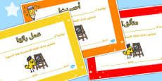 English as a Foreign Language Club Certificates Arabic
