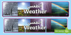 Weather Photo Display Banner Arabic/English