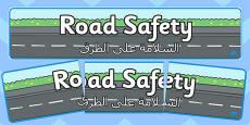 Road Safety Display Banner Arabic Translation