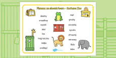 Dear Zoo Word Mat Polish