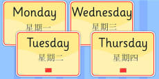 Days of the Week Display Signs EAL Chinese Version
