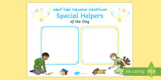 Special Helpers of the Day Poster Arabic/English