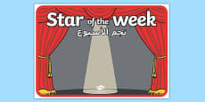 Star of the Week Stage A3 Poster Arabic Translation