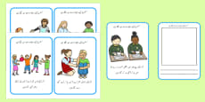 How To Be a Good Friend Cards Urdu