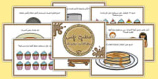 Mud Pie Kitchen Role Play Challenge Cards Arabic