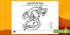 Chinese Dragon Number Colouring by Numbers Sheet Arabic/English