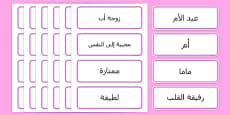 Mother's Day Word Cards Arabic