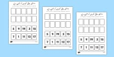 Number Ordering Odd Numbers to 20 Activity Urdu