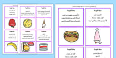 What Am I? Guessing Game Cards Food Themed Arabic