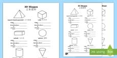 3D Shape Properties Activity Sheet English/Mandarin Chinese