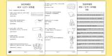 Addition and Subtraction Word Problems Activity Sheet Year 2 Mandarin Chinese