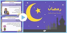 تقويم الأفعال الحميدة في رمضان