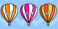 Months of the Year on Hot Air Balloons Stripes Arabic