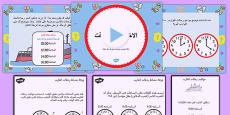 Telling the Time Boat trip Times PowerPoint Task Setter Arabic