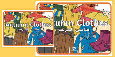 Autumn Clothes Display Poster Arabic Translation