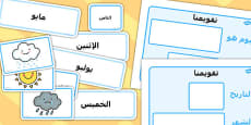 Weather Calendar Arabic