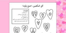 Valentine's Day Colour And Roll Worksheet Arabic