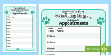 Vets Surgery Pet Appointments Form Arabic/English