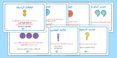 Punctuation Display Posters Arabic