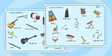 Music Word Mat Arabic