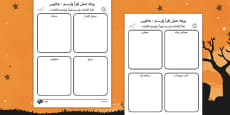 Halloween Read and Draw Worksheet Arabic