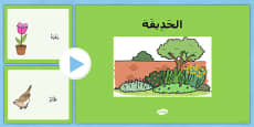 Garden Vocabulary PowerPoint Arabic
