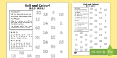 * NEW * Multiplication Roll and Colour Activity Sheet English/Mandarin Chinese
