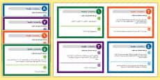 بطاقات تحدي في الرياضيات الذهنية