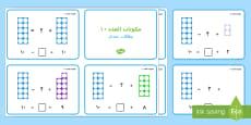 بطاقات تحدي مكونات العدد 10 بالأشكال