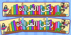 Reading Corner Display Banner Arabic