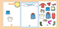 Winter and Summer Clothes Sorting Activity Arabic