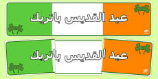 St. Patrick's Day Display Banner Arabic