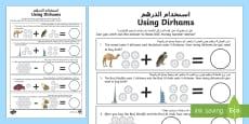 Using Dirhams MA Activity Sheet Arabic/English