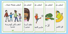 Health and Hygiene Display Posters Arabic