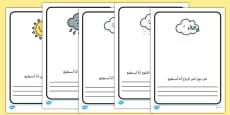 Weather Activity Writing Frames Arabic