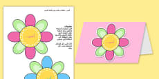 Mother's Day Flap Flower Card Arabic