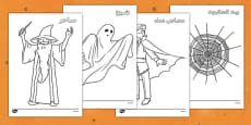 Halloween Colouring Pictures Arabic