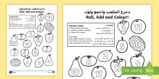* NEW * Fruit Roll and Colour Three Dice Addition Activity - English/Arabic