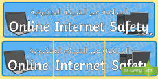 * NEW * Online Internet Safety Display Banner Arabic/English