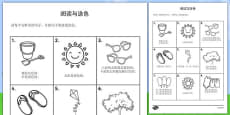 Summer Read and Colour Activity Sheet Chinese Mandarin