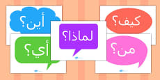 Question Words on Speech Bubbles Arabic Translation