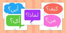 Question Words on Speech Bubbles Arabic Translation