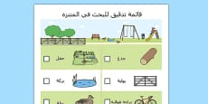 Park Hunt Checklist Arabic
