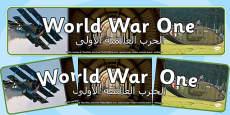 World War One Photo Display Banner Arabic Translation