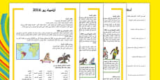 KS1 Rio Olympics 2016 Differentiated Reading Comprehension Activity Arabic