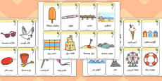 Seaside Flashcards Arabic